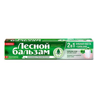 981-004 Зубная паста Лесной бальзам Кора Дуба/Защита иммунитета п/у 75мл арт.67312321
