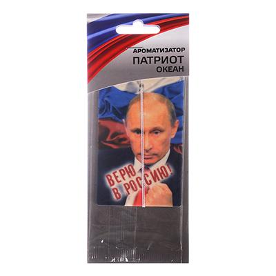 """794-249 Ароматизатор в машину подвесной, аромат океан, """"Патриот/Верю в Россию"""" NEW GALAXY"""