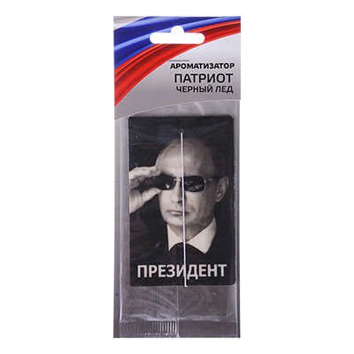 """794-250 Ароматизатор в машину подвесной, аромат черный лед, """"Патриот/Президент"""""""