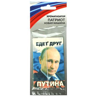 """794-252 Ароматизатор в машину подвесной, аромат новая машина, """"Патриот/Едет друг Путина"""""""