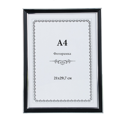 520-386 Фоторамка формат A-4, 32х23см, пластик, стекло, №3
