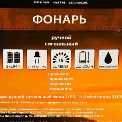 198-066 ЧИНГИСХАН Фонарь ручной сигнальный мини 2LED, 15,2х4х4см пит. 3LR44, 4 цвета 443