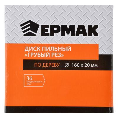 """664-155 ЕРМАК Диск пильный по дереву """"оптимальный рез"""" 160х20(16)х36"""