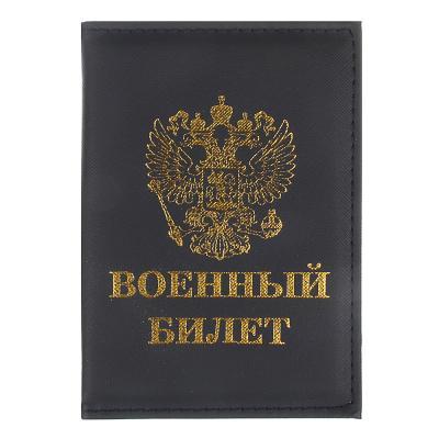 334-044 Обложка для военного билета, ПВХ, 10х14см, 3-4 цвета, #DC2016-10
