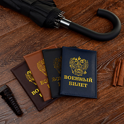 334-044 Обложка для военного билета, ПВХ, 10х14см, 3 цвета, #DC2016-10
