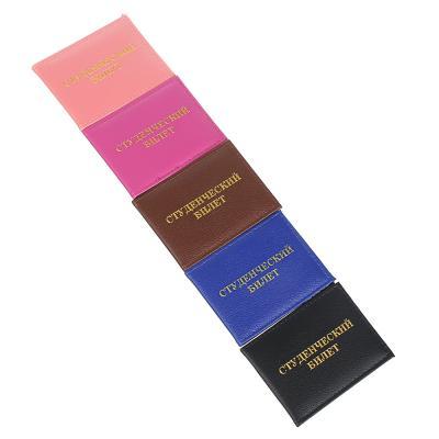 334-046 Обложка для студенческого билета, ПВХ, 11х8см, 5 цветов, #DC2016-14