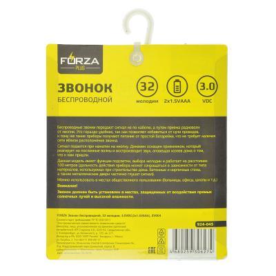 924-045 FORZA Звонок беспроводной, 32 мелодии, 3.0VDC(2x1.5VAAA), ZV004