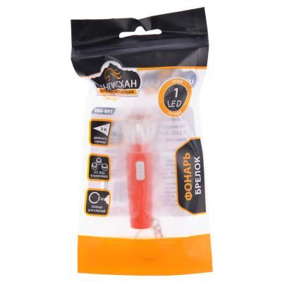 198-069 ЧИНГИСХАН Фонарик-брелок 1 LED, 3хLR41, пластик, 6х2 см