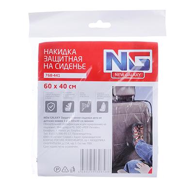 768-441 NEW GALAXY Защита спинки сиденья авто от детских ножек 1шт. 60х40см эконом
