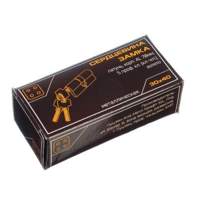610-024 Сердцевина замка/ Цилиндровый механизм (алюминий/латунь) 70мм(30+40), кл-кл, 5кл (перфо), золото