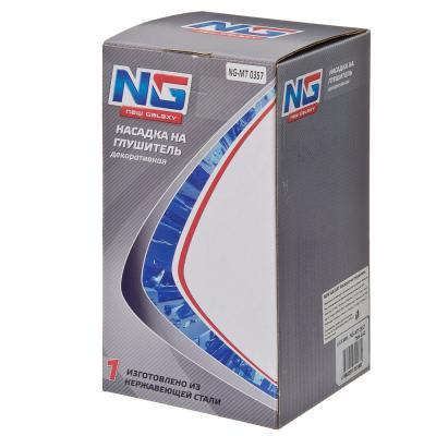 786-032 NEW GALAXY Насадка на глушитель d63мм, NG-MT0357