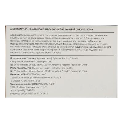 360-071 Лейкопластырь катушка,  индивидуальная упаковка