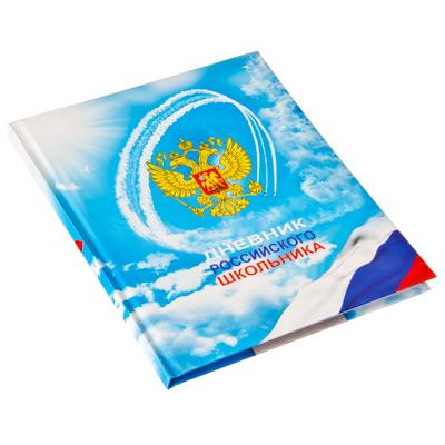 583-056 Дневник школьный 48 л. в твердом переплете ДН-1