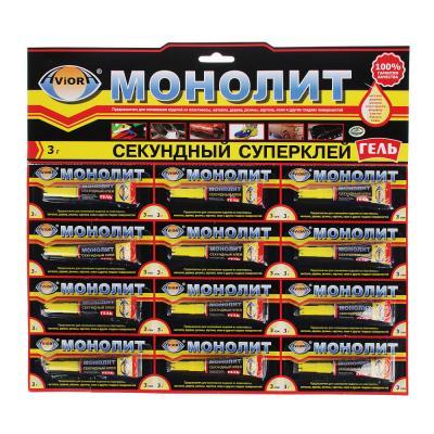 """469-034 Суперклей-гель секундный АВИОРА """"Монолит"""" 3 гр, цена за 1 шт."""