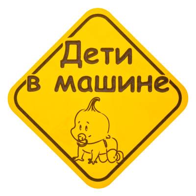 """758-001 NEW GALAXY Наклейка для автомобиля 15х15см, """"Дети в машине"""""""