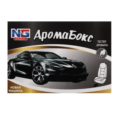 """794-359 Ароматизатор в машину под сиденье, аромат новая машина, """"Аромабокс"""" NEW GALAXY"""