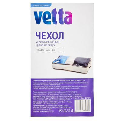457-321 VETTA Чехол универсальный для хранения вещей ПВХ, 105х45х15см