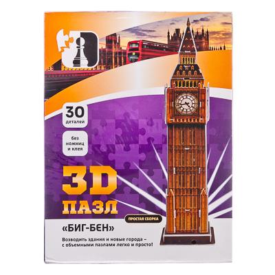 "538-049 Игра 3D пазл, бумага, 28,5х21х3см, 30 деталей, ""Биг-Бен"""