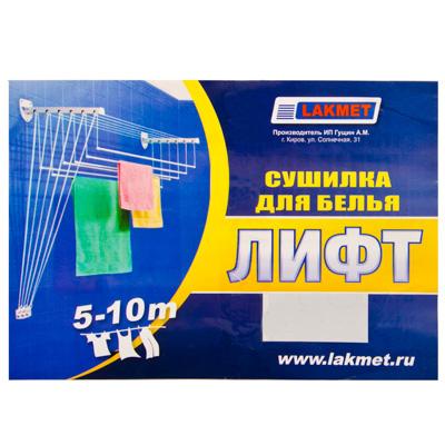 452-052 Сушилка для белья настенная Лифт 1,6м, белая