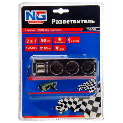 738-004 NEW GALAXY Разветвитель, штекер-шнур, 3 выхода + 2 USB 2100mA, 60W, LED индикация, 12/24В