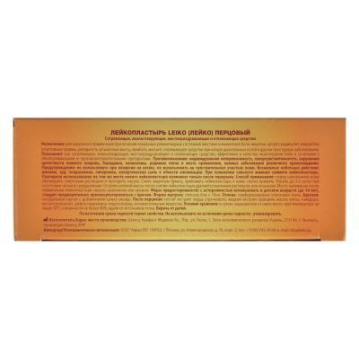 360-098 Лейкопластырь перцовый перфорированный, герметичный