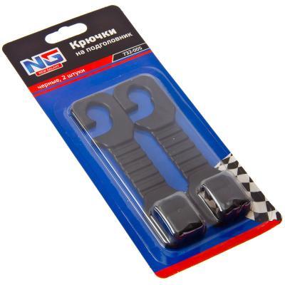732-005 NEW GALAXY Крючки на подголовник, черные, пластик, 2шт