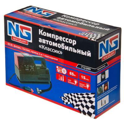 713-099 NEW GALAXY Компрессор автомобильный Классик, 65Вт, фонарь, 15л/мин, провод 3м + переходники