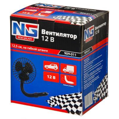 909-011 NEW GALAXY Вентилятор салона 12,5см на гибкой штанге в прикуриватель пластик 12В