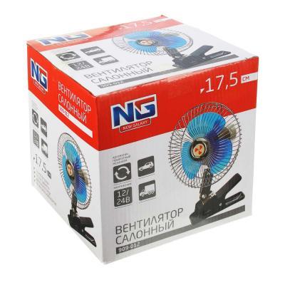 909-012 NEW GALAXY Вентилятор салона 17,5см; 2-х скоростной, на прищепке металл 12В/24В