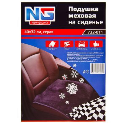 732-011 NEW GALAXY Подушка меховая на сиденье, 40x32см, серая