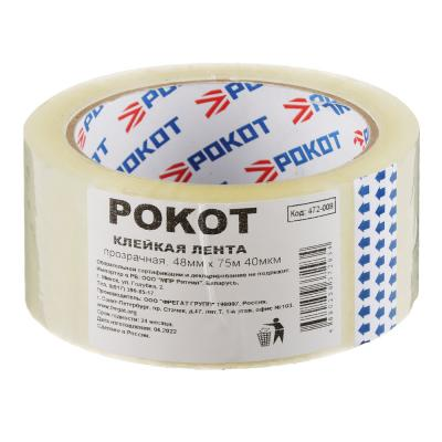 472-008 Клейкая лента, 75 мx48 мм, 40 мкрн, VETTA