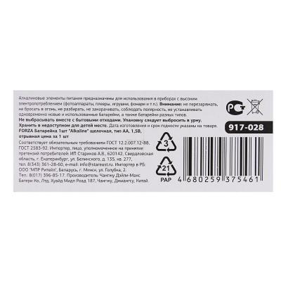 "Батарейка 1шт ""Alkaline"" щелочная, тип AA (LR6), отрывные цена за 1шт, BL-3"