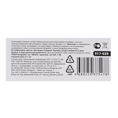 "917-029 FORZA Батарейка 1шт ""Alkaline"" щелочная, тип AАA (LR03), отрывные цена за 1шт, BL"