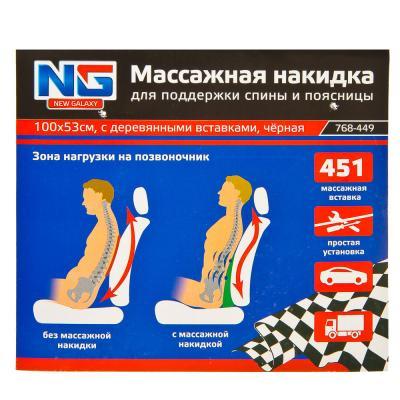 768-449 NEW GALAXY Накидка-массажер на сиденье, с деревянными вставками, черная