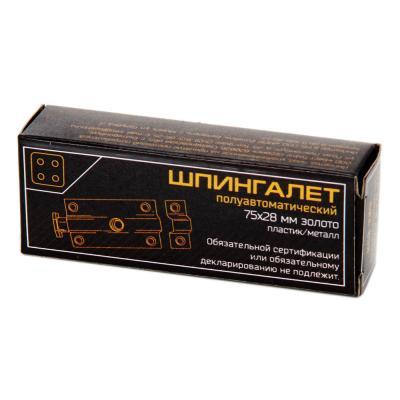 602-090 Шпингалет полуавтоматический, пластик/сталь, 65х28мм, золото