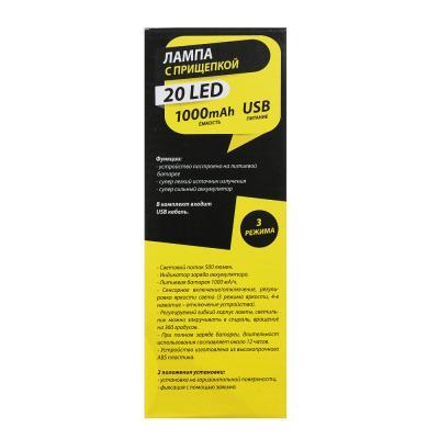 198-100 Фонарь-лампа с прищепкой, 3 режима, 20 LED, 11,5x5,3x44см, пластик, пит. 220, USB