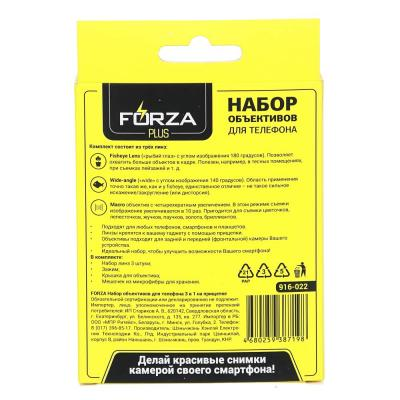916-022 Набор объективов для телефона FORZA 3 в 1 на прищепке