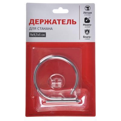 463-793 Держатель для стакана хром с силиконовым креплением 9x9,7x5см
