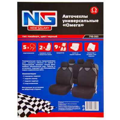 798-060 NEW GALAXY Чехлы-майки автомобильные 9 пр., черные «Омега»