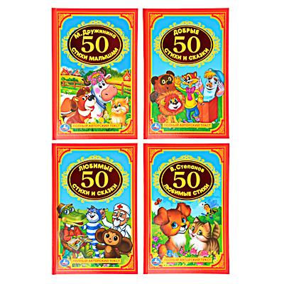 """290-075 УМКА Книга """"Детская классика"""", бумага, 14х21,5см, 96стр., 5 дизайнов"""
