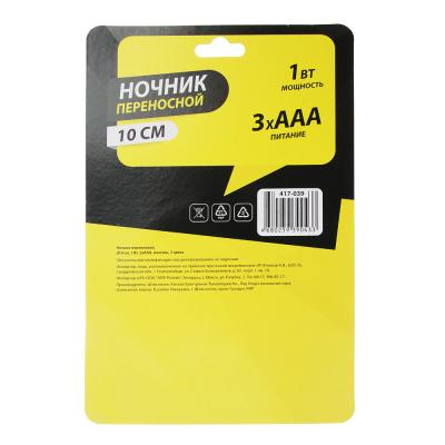 417-039 Ночник переносной, d10см, 1Вт, 3xAAA, пластик, 3 цвета