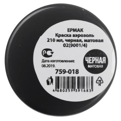759-018 ЕРМАК Краска аэрозоль 210мл, черная, матовая 20(9001/4)