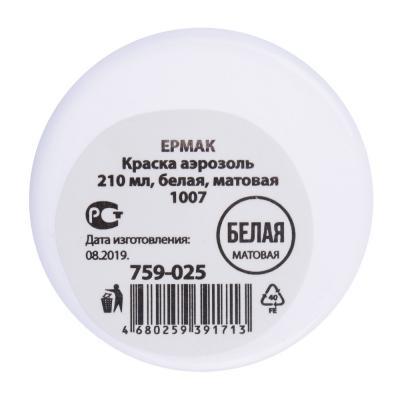 759-025 ЕРМАК Краска аэрозоль 210мл, белая, матовая 1007