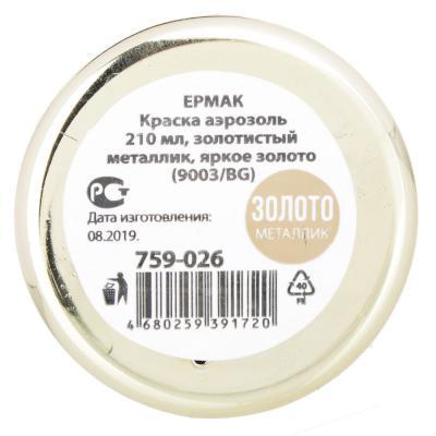 759-026 ЕРМАК Краска аэрозоль 210мл, золотистый металлик, яркое золото (9003/BG)
