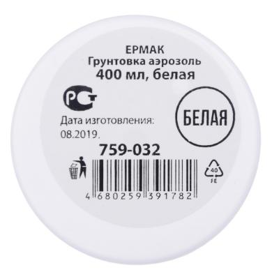 759-032 ЕРМАК Грунтовка аэрозоль 400мл, белая