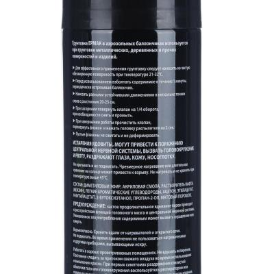 759-033 ЕРМАК Грунтовка аэрозоль 400мл, черная