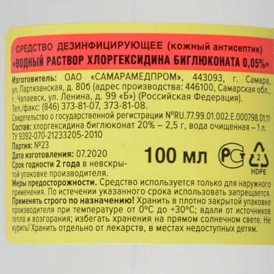 360-115 Хлоргексидин(водный)раствор, Дезинфицирующее средство