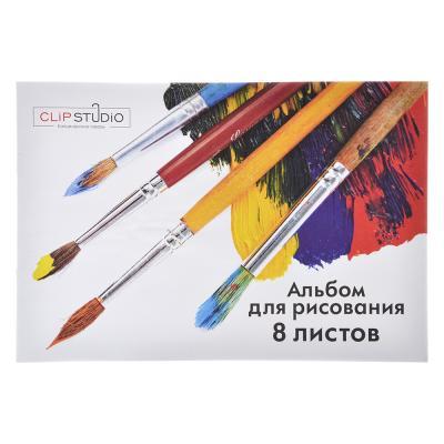 583-202 Альбом для рисования 8 листов, А4, 8 дизайнов ClipStudio