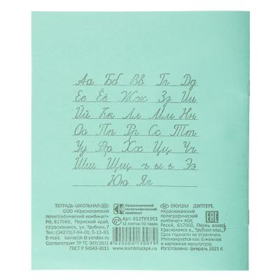 583-210 Тетрадь школьная 12 листов в линейку, белыелисты, зеленаяобл., скрепка