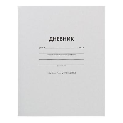 583-216 Дневник школьный, офсет 60г/м2, обложка мелованный картон, белая
